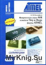 Микроконтроллеры AVR семейств Tiny и Mega фирмы ATMEL (+CD)
