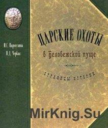 Царские охоты в Беловежской пуще. Страницы истории