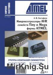 Микроконтроллеры AVR семейств Tiny и Mega фирмы Atmel (2005)