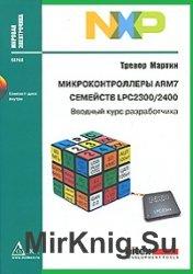 Микроконтроллеры ARM7 семейств LPC2300/2400. Вводный курс разработчика (+CD ...