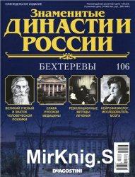 Знаменитые династии России № 106. Бехтеревы