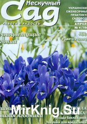 Нескучный сад №4, 2015