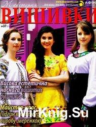 Майстерня вишивки №37, 2015