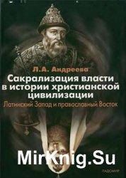 Сакрализация власти в истории христианской цивилизации