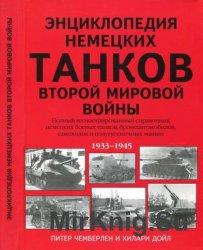 Энциклопедия немецких танков Второй мировой войны. Полный иллюстрированный  ...