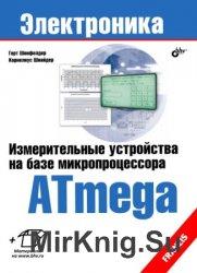 Измерительные устройства на базе микропроцессора Atmega