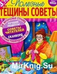 Полезные Тёщины советы №11, 2014