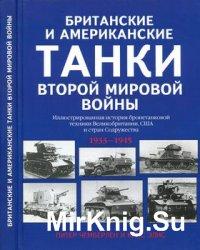 Британские и американские танки Второй мировой войны.  Иллюстрированная ист ...