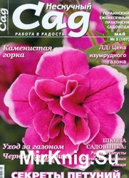 Нескучный сад №5, 2015