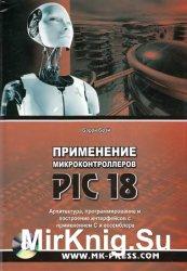 Применение микроконтроллеров PIC18. Архитектура, программирование и построе ...