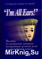 Я весь внимание! (I'm All Ears!)