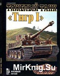 "Тяжелый танк ""Тигр I"" (Военный музей)"