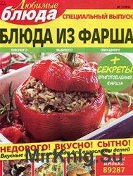 Любимые блюда № 7 СВ,  2015