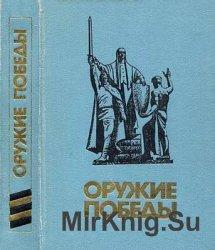 Оружие Победы (Изд. 2-е переработ. и дополн.)