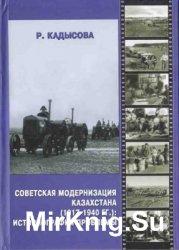 Советская модернизация Казахстана (1917-1940 гг.). Историография проблемы