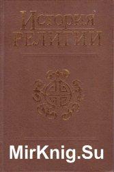 История религии. В 2 томах
