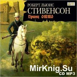 Принц Отто (аудиокнига)