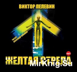 Желтая стрела и другие повести (аудиокнига)