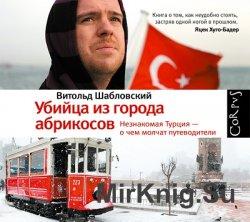 Убийца из города абрикосов. Незнакомая Турция – о чем молчат путеводители ( ...