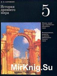 История древнего мира: Учебник для 5 класса средних школ