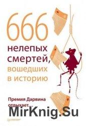 666 нелепых смертей вошедших в историю. Премия Дарвина отдыхает…