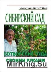 Сибирский сад: сотворение чуда своими руками