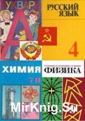Старые советские учебники (1925-1993)