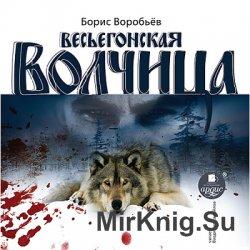 Весьегонская волчица (аудиокнига)