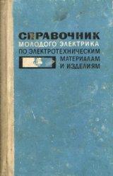 Справочник молодого электрика по электротехническим материалам и изделиям