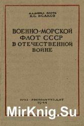 Военно-морской флот СССР в Отечественной войне: (За три года войны)