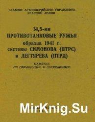 14,5-мм противотанковые ружья образца 1941 г. системы Симонова (ПТРС) и Дег ...