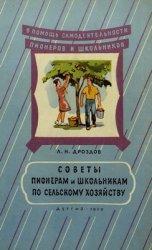 Советы пионерам и школьникам по сельскому хозяйству