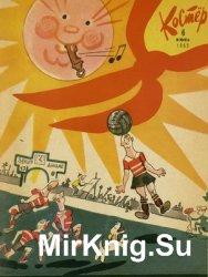"Архив журнала ""Костер"" за 1965 год (12 номеров)"