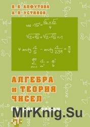 Алгебра и теория чисел для математических школ