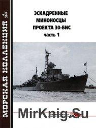 Эскадренные миноносцы проекта 30-бис. Часть 1. -Морская Коллекция 2014-06