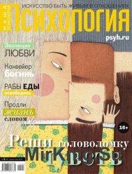 Наша психология №3 (апрель - май 2016)