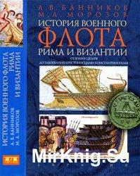 История военного флота Рима и Византии: от Юлия Цезаря до завоевания кресто ...