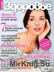 Здоровье №4 (апрель 2016)