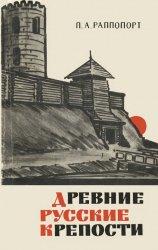 Древние русские крепости