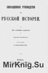 Сокращенное руководство к русской истории. Для младшего возраста