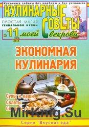 Кулинарные советы моей свекрови № 11 (274) 2013