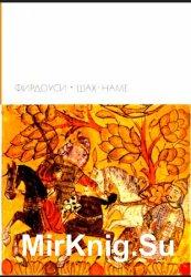 Библиотека всемирной литературы. Т. 24. Фирдоуси. Шах-наме