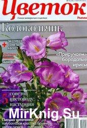 Цветок № 15, 2014