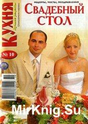 Кухня. Лучшие рецепты № 10, 2008