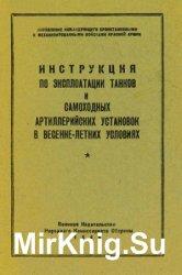 Инструкция по эксплоатации танков и самоходных артиллерийских установок в в ...