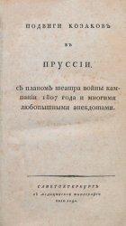 Подвиги козаков в Пруссии. С планом театра войны кампании 1807 года и многими любопытными анекдотами