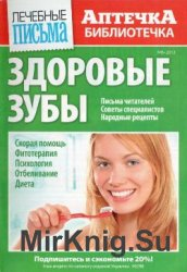 Аптечка-библиотечка №6 2012