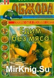 Обжора № 11, 2005. Едим без мяса