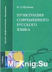 Пунктуация современного русского язык