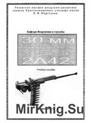 30 мм автоматическая пушка 2А42. Учебное пособие